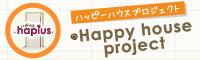 ハッピーハウスプロジェクトハピウス